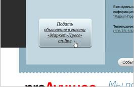 Размещение бесплатных объявлений в газету маркет пресс по г нефтеюганску продам мебель бу в москве на авито частные объявления